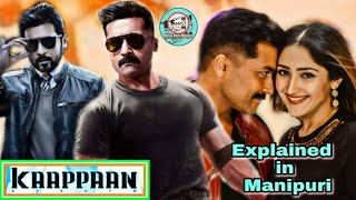 """""""Kaappaan"""" explained in Manipuri 
