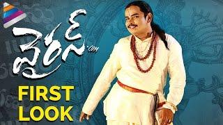 Sampoornesh Babu VIRUS Movie First Look   Latest Telugu Movie Trailers 2017   Telugu Filmnagar