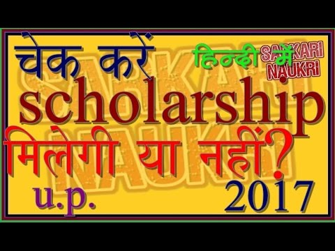 How To Check Scholarship Status Of Up 2017 Detail Hindi
