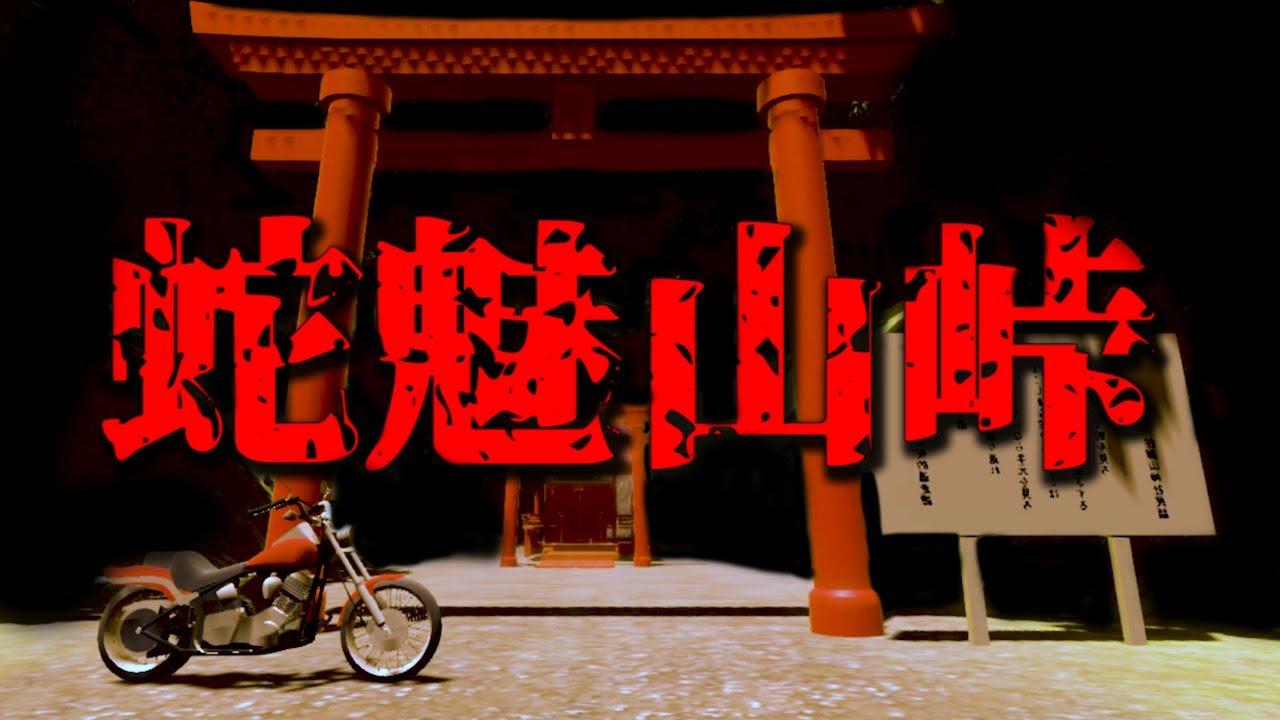 バイクの運転中に襲われる『蛇魅山峠』というナビを見ながら逃げるホラーゲーム