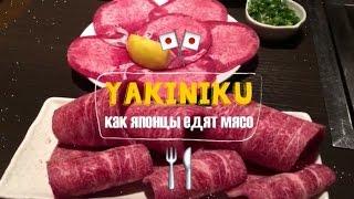 Якинику. Как японцы едят мясо