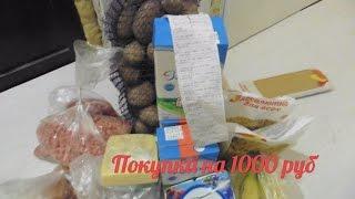 Что можно купить на 1000 рублей? Улан-Удэ. Сентябрь 2016.