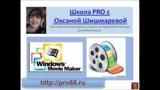 Запись фильма на компьютер.(В видео показано, как записать видео на свой компьютер в программе Movie Maker., 2012-04-18T12:04:45.000Z)