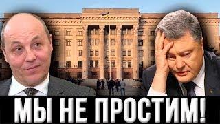 Мы не простим Порошенко и Парубию 2 мая...