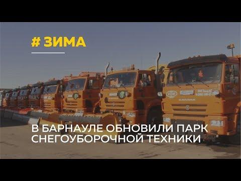 Барнаул закупил уборочной техники на десятки миллионов рублей