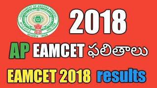 AP EAMCET Results 2018 update