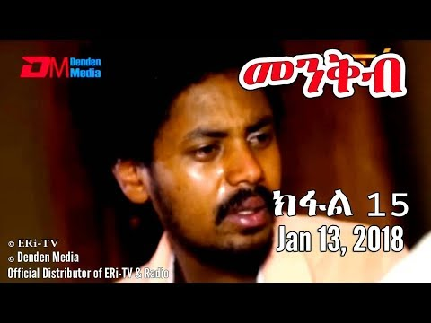 ERi-TV, #Eritrea: Drama Series: Menkb (Part 15) - መንቅብ - 15 ክፍል , January 13, 2019
