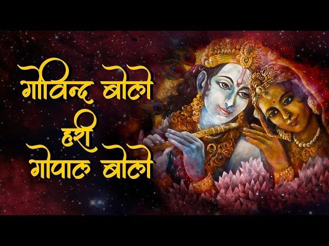 Shri Krishna Dhun - Govind Bolo Hari Gopal Bolo - ?????? ???? ??? ????? ????