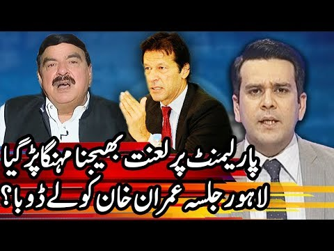 Center Stage With Rehman Azhar - 18 January 2018 - Express News