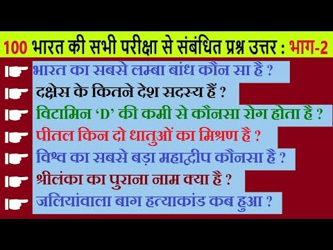 India GK Quiz    100 Important General Knowledge    India GK Questions and Answers    Part -2