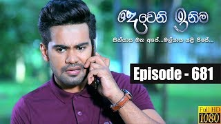 Deweni Inima | Episode 681 17th September 2019 Thumbnail