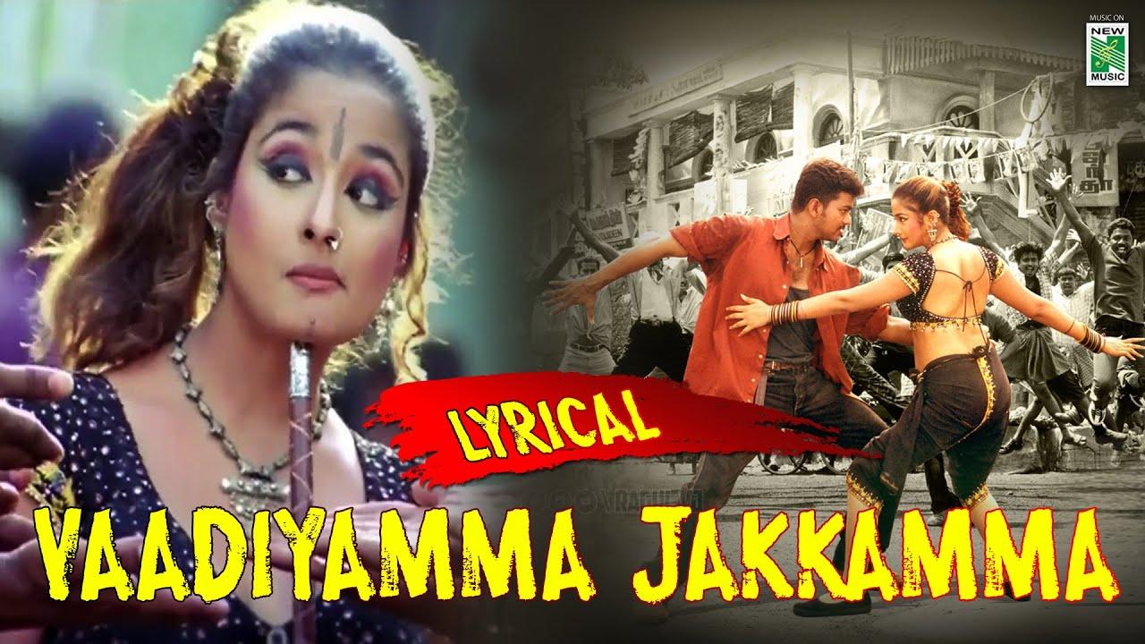 Vaadiyamma Lyric Video | Vijay | Jyothika | Vidyasagar | Vairamuthu