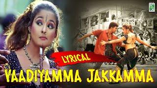 Vaadiyamma Lyric Video   Vijay   Jyothika   Vidyasagar   Vairamuthu