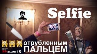 """Шоу RE:акция №5 ФОКУС """"Сэлфи оторванным пальцем Николая Соболева"""""""