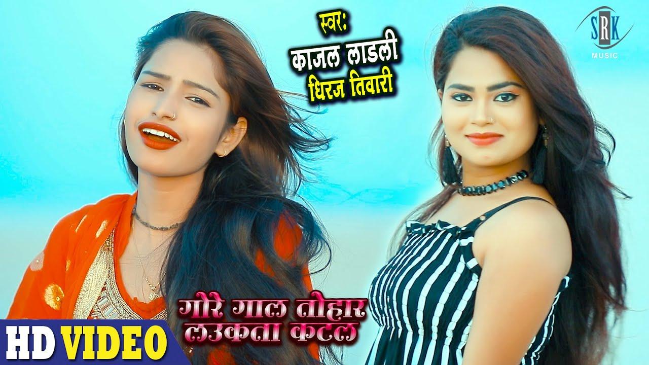 Gore Gaal Tohar Laukata Katal | Kajal Ladli, Dheeraj Tiwari | Superhit Bhojpuri Song