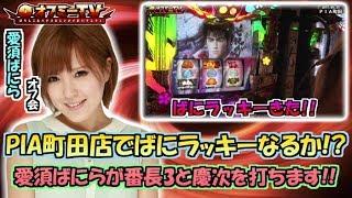 9月23日『PIA町田』にて、愛須ばにらオフ会を開催しました! 愛須ばにら...