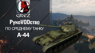 Средний танк А-44 - рукоVODство от Grez [World of Tanks]