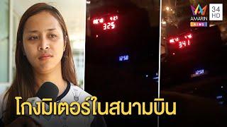 ทุบโต๊ะข่าว:สาวแฉแท็กซี่ดอนเมืองติดมิเตอร์เทอร์โบพุ่ง400-คนขับถูกขึ้นบัญชีดำงดวิ่งในสนามบิน14/10/62