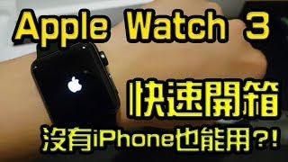 Apple Watch Series 3 開箱 如果沒有iPhone X也可以使用嗎?!  開箱 Unboxing Review 評測 HD