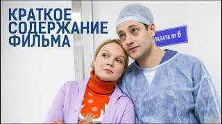 Жених для дурочки. Краткое содержание фильма (2017) @ Русские сериалы