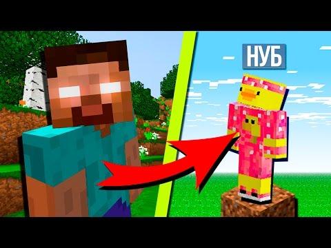 НУБ ПРОТИВ ХЕРОБРИНА В МАЙНКРАФТ ! ПРИКЛЮЧЕНИЕ НУБА В MINECRAFT Мультик - Видео из Майнкрафт (Minecraft)