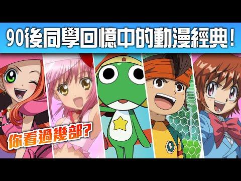 【經典回顧】時代的眼淚! 九O後同學絕對看過的懷舊動畫(小學篇)~井川一