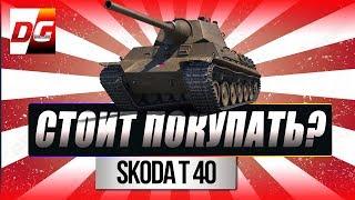 ŠKODA T 40 - стоит ли покупать? Чешский премиум танк 6-го уровня.