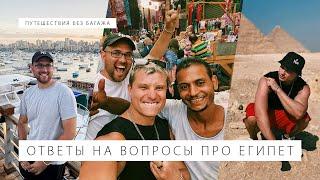 Ответы на ваши вопросы про путешествие по Египту Путешествия без багажа
