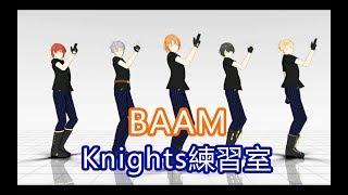 【MMDあんスタ】BAAMを踊ってみた【Knights練習室】
