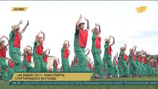 Ақтөбеде «Ақ бидай-2017» ауыл спорты спартакиадасы өтіп жатыр