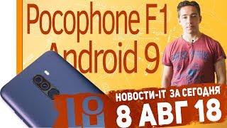Новости IT. Raytheon Uncia, Android 9.0 Pie, Xiaomi Pocophone F1, Black Plus NFC
