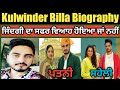 Kulwinder billa biography  family  lifestyle  girlfriend  wife  house  age  song  parents