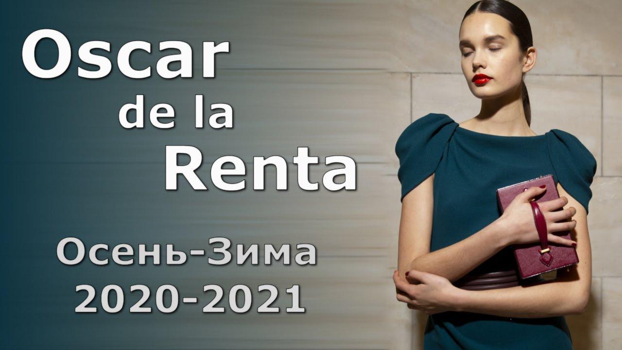 Oscar de la Renta осень 2020 зима 2021 ( Что модно в Нью-Йорке ) Одежда и аксессуары