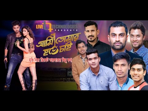 Ami Tomar Hote Chai Movie niye National Cricketer der kichu Kotha | Tamim, Mushfiq,Taskin