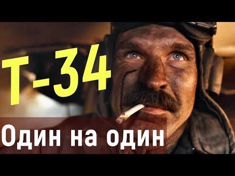 Т-34. ОДИН НА ОДИН. Битва до последнего. Т-34 против пантеры.