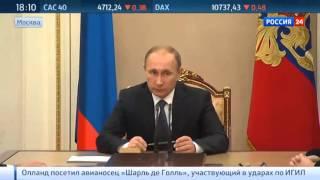 Встреча Путина с министрами