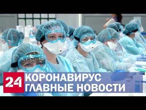 Коронавирус. Ситуация в России и мире. Главные новости