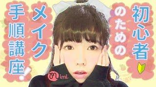 初心者のためのメイク手順講座!濱澤ゆうり編-How To Make Up-♡mimiTV♡ thumbnail