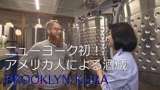 ニューヨーク初の酒蔵オープン!BROOKLYN KURA thumbnail