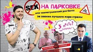 Аптраган Шоу - Выпуск 2. Секс на парковке, или рэп-баттл за звание лучшего мэра страны