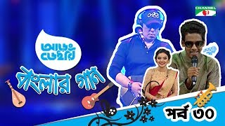 Aarong Dairy | Banglar Gaan |  Session 01 | Episode 30 | Channel i TV