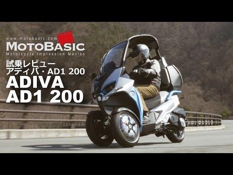 AD1 200 (アディバ/2018) バイク試乗インプレ・レビュー ADIVA AD1 200 (2018) TEST RIDE