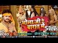 Khesari Lal Yadav का सुपरहिट New काँवर SONG | Bhola Ji Ke Barat Mein | Bhojpuri Bol Bam Geet