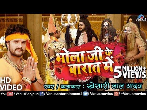 Khesari Lal Yadav का सुपरहिट New काँवर VIDEO SONG | Bhola Ji Ke Barat Mein | Bhojpuri Bol Bam Geet