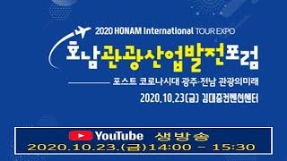2020 호남국제관광 박람회
