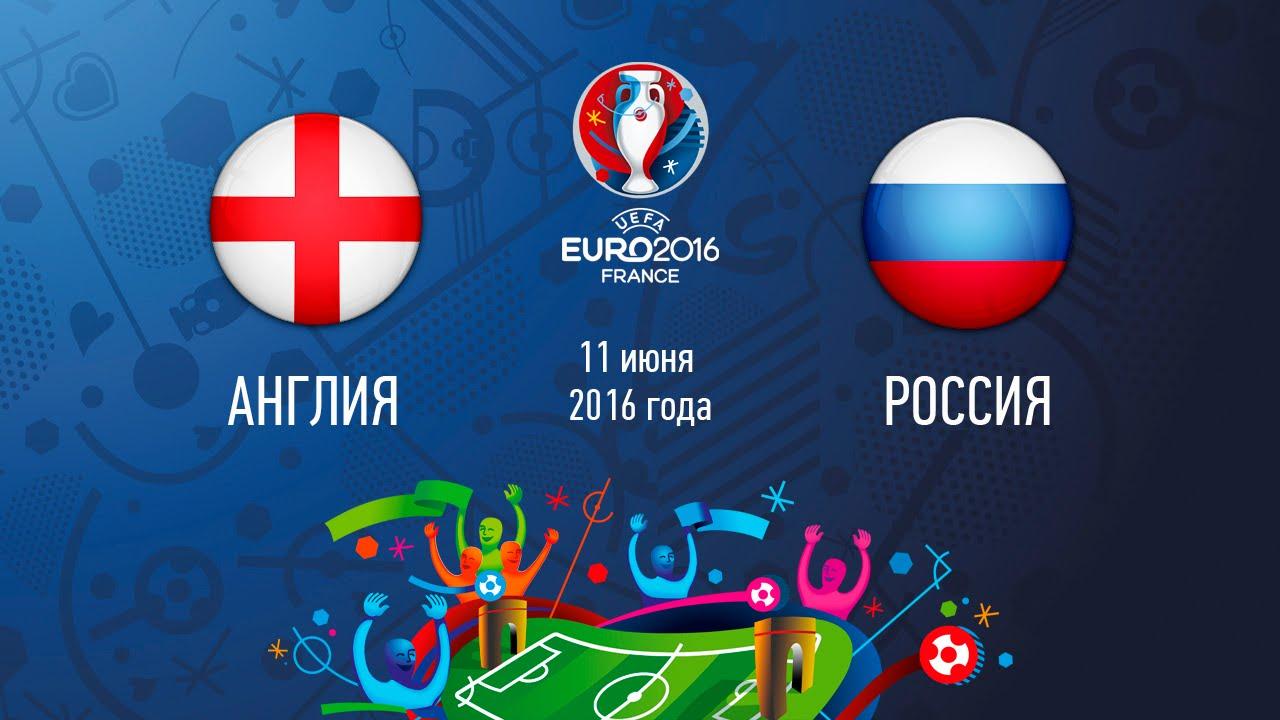 Англия - Россия 11.06.2016