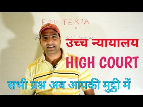 उच्च न्यायालय HIGH COURT