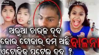 ARUA CHAULA DUBA NEW ODIA TIKTOK VIRAL VIDEO