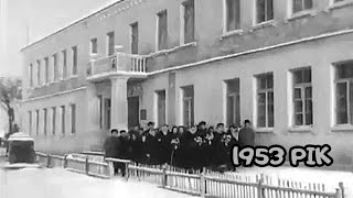 Баришівська ЗОШ імені Миколи Зерова 1953 рік