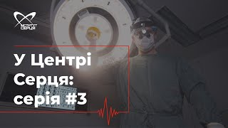В Центре Сердца | Кардиохирурги | серия 3 документальный сериал
